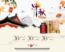 中国风茶叶店铺中秋专题设计PSD模板