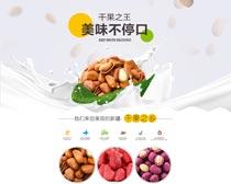 淘宝零食坚果首页设计模板PSD素材