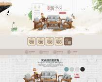 淘宝中国风家具首页设计模板PSD素材