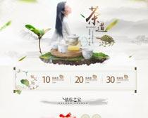 淘宝中国风茶叶店铺首页模板PSD素材
