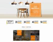 淘宝欧式家具首页设计模板PSD素材