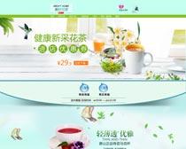 天猫花茶首页设计模板PSD素材