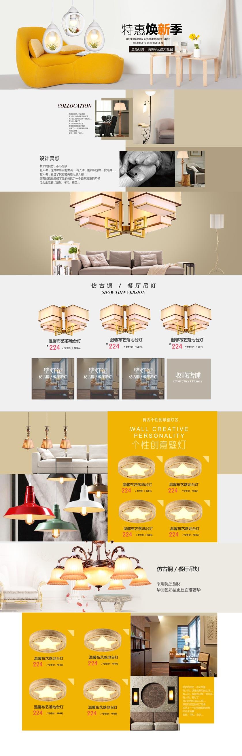 注意: 淘宝灯具店铺首页设计模板下载 说明: 爱图网所有作品均是网上