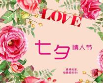 浪漫七夕情人节矢量素材