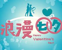 浪漫七夕海报矢量素材