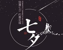 七夕特惠海报设计矢量素材