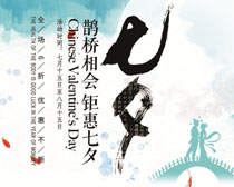 鹊桥相会钜惠七夕海报设计矢量素材