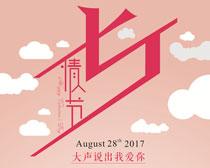 创意七夕海报矢量素材