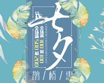七夕鹊桥惠活动海报设计矢量素材