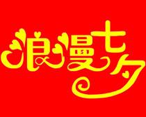 浪漫七夕海报字体设计矢量素材