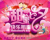 甜蜜七夕海报矢量素材