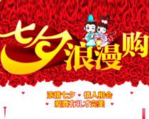 七夕浪漫购海报矢量素材