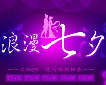 浪漫七夕海报背景设计矢量素材