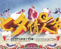 七夕情人节活动海报矢量素材