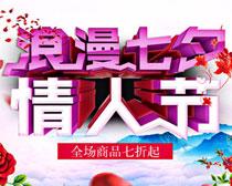 浪漫气息情人节海报设计PSD素材