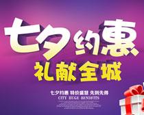 七夕约惠礼献全城海报设计PSD素材
