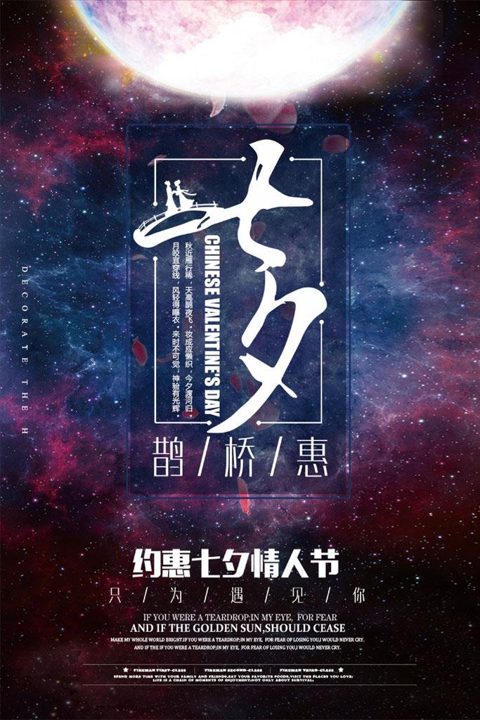 七夕情人节PSD素材