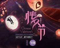 七夕情人节购物海报PSD素材