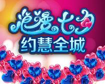 浪漫七夕约惠全城海报设计PSD素材