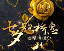七夕鹊桥惠首饰促销海报PSD素材