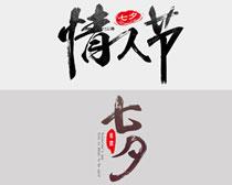 七夕情人节海报字体设计PSD素材