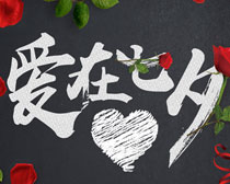 爱在七夕海报PSD素材