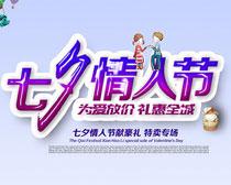 七夕情人节特卖海报设计PSD素材