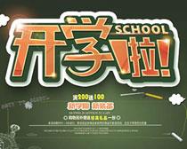 开学啦促销海报PSD素材