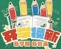 开学换新海报设计PSD素材