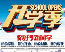 开学季宣传海报PSD素材