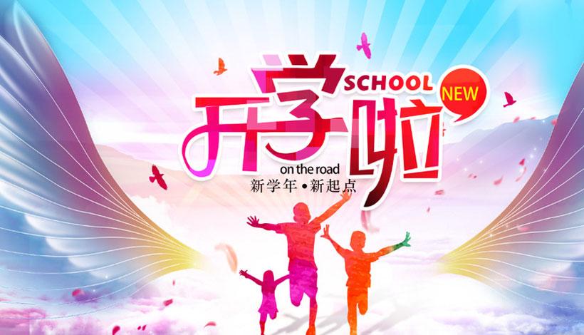 关键字: 开学啦开学海报宣传海报购物海报购物促销开学季迎新特惠图片