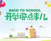 开学童装促销海报PSD素材