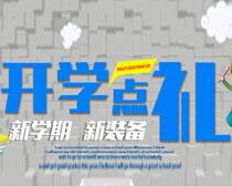 开学点礼海报设计PSD素材