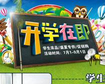 开学学生被促销海报PSD素材