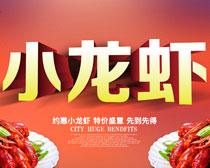 约惠小龙虾宣传海报PSD素材