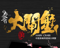 中国美食大闸蟹海报设计PSD素材