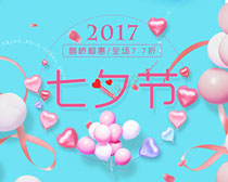 七夕节海报PSD素材