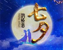 七夕促销宣传海报设计PSD素材