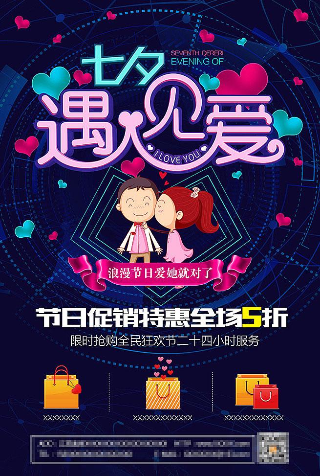 七夕遇见爱海报设计PSD素材