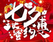 七夕甜蜜约会海报设计PSD素材