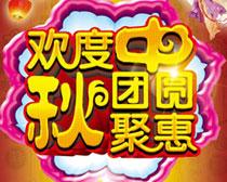 欢度中秋团圆聚惠海报设计PSD素材