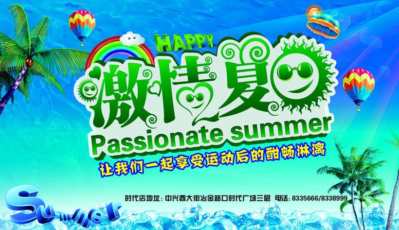 夏天夏季太阳彩虹海洋海报设计广告设计模板psd分层素材 注意: 说明
