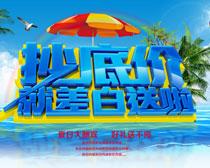 夏日超低价促销海报PSD素材