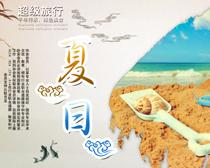夏日出游海报PSD素材