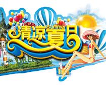 清凉夏日宣传海报PSD素材