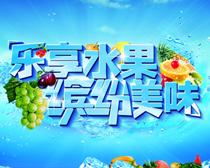 夏日水果促销海报PSD素材
