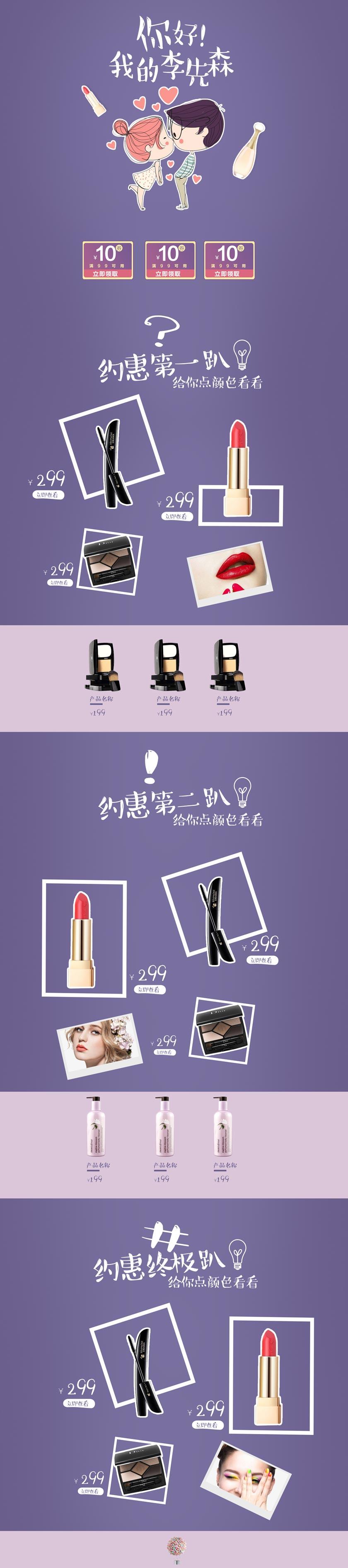 淘宝化妆品首页设计模板PSD素材