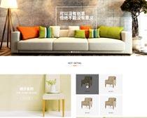 淘宝家具简约首页设计模板PSD素材