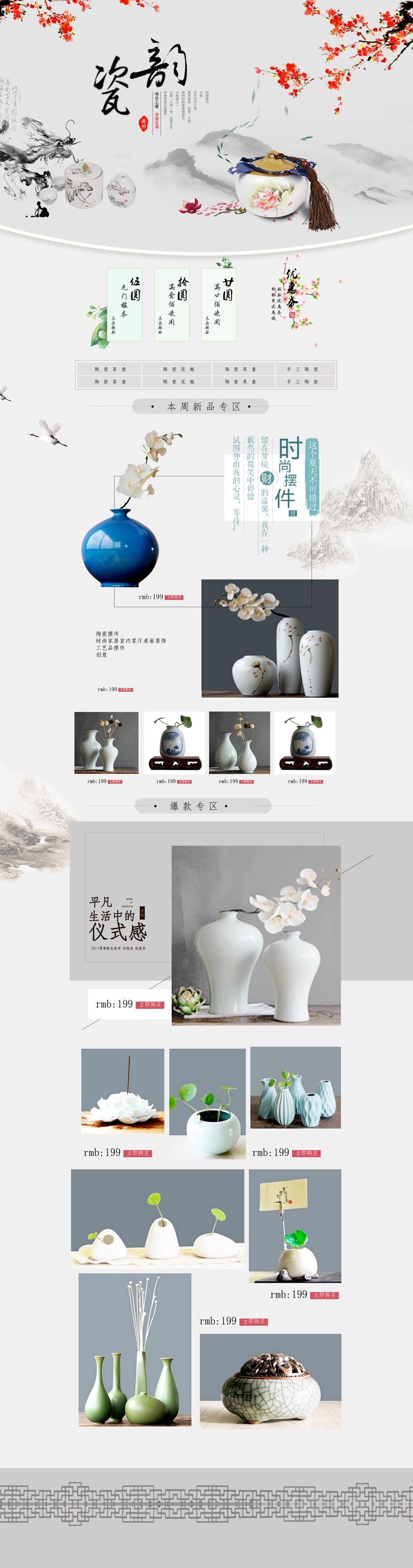 淘宝瓷器店铺中国风风格模板PSD素材