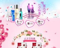 淘宝化妆品七夕节专题模板PSD素材
